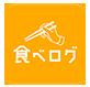 小倉の居酒屋,ごちやの食べログ